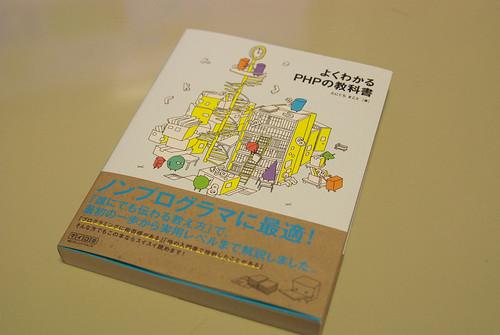 よくわかる PHP の教科書