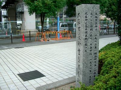 大阪市堂島庁舎跡