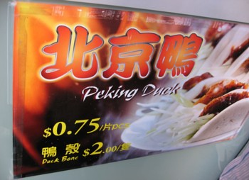 Corner 28 Chinese Restaurant: Peking Duck Snack : Finechinagirl