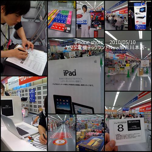 iPhone shots-ヤマダ電機テックランドNew加古川本店-2010/05/10-memo