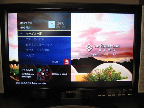 テレビ, 欧華酒店