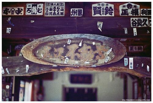 Nakasendou Film #04