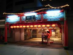 MingZhen Restaurant @ OCBC Centre