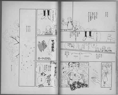 Tsurubara Tsurubara by Ooshima Yumiko (3/4)