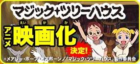 110308 - 日本插圖版童書《神奇樹屋》預定2012/1/7上映劇場版動畫!恐怖漫畫《魚》將推出OVA動畫!