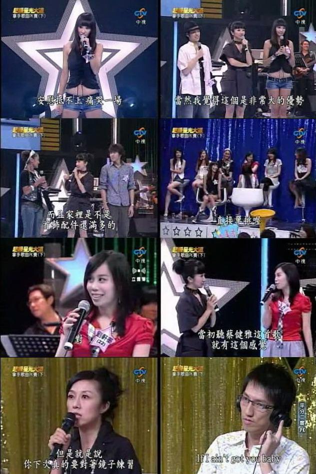 2007-08-17 超級星光大道 第二季 拿手歌曲PK賽 (下)
