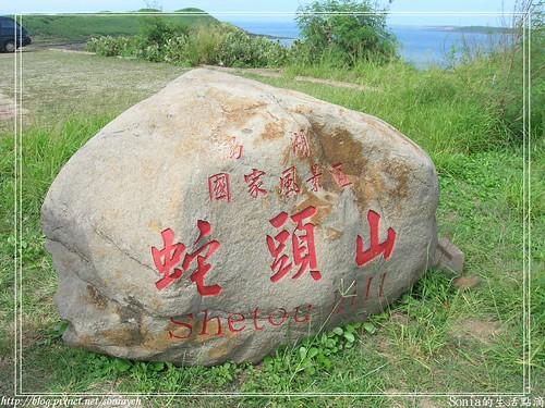 2007澎湖-蛇頭山
