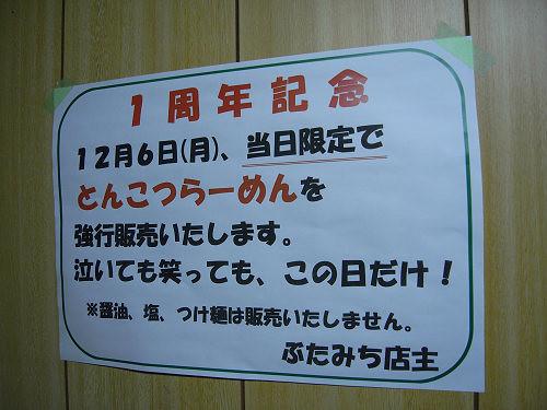 屋台ちかみちらーめん@川西町-10