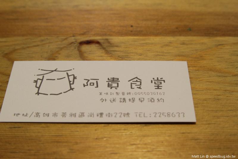苓雅區美食,高雄美食 @小蟲記事簿
