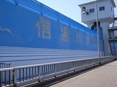 信濃川水門 (1)