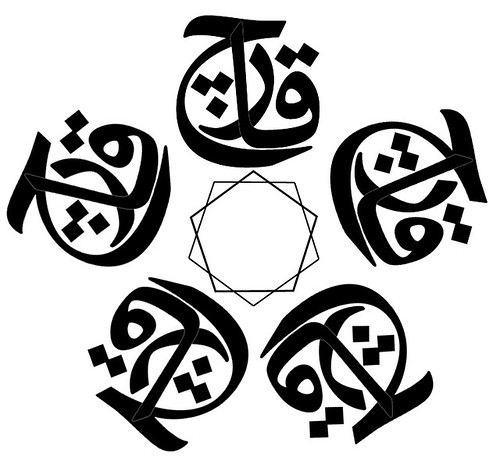 Posted in arabic, standard, tattoo