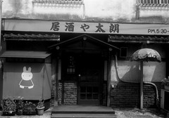 (sabamiso) Tags: tokyo  fujifilmneopan100acros meoptaoptineta
