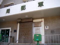 東引 軍郵局