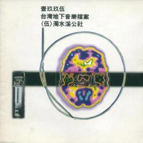 專輯-1995-肛門樂慾期作品集
