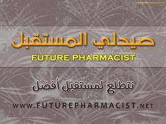 Future Pharmacist Wallpaper (MIDO) Tags: egypt pharmacy drugs egyptian drug mohamed pharma mido  midodesigns  futurepharmacist