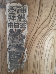 Nostalgia #116 (tt64jp) Tags: history texture japan temple japanese sticker buddhist religion pillar grain buddhism nostalgia kanji sacred  column spiritual kanagawa  japon chinesecharacter  kawasaki    kawasakidaishi       senjafuda lhistoire ideograph   heikenji   heikenjitemple