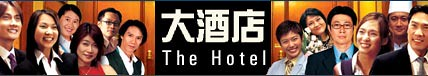 The Hotel banner