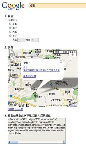 Google 自訂地圖