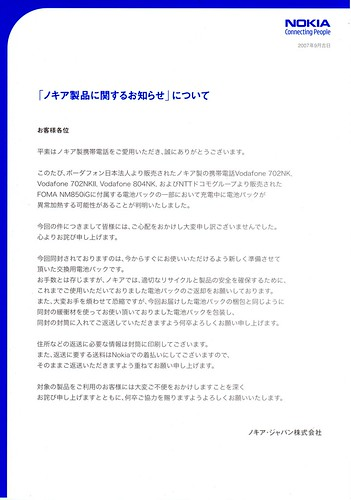 nokia-battery001.jpg