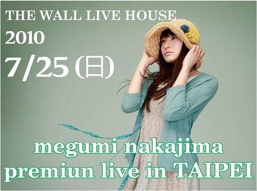 100622(1) - 「超時空灰姑娘」聲優兼歌手「中島愛」確定於7月25日光臨台灣、舉辦台北現場演唱會!