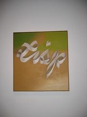 """Lisp"" by Edward Ruscha"