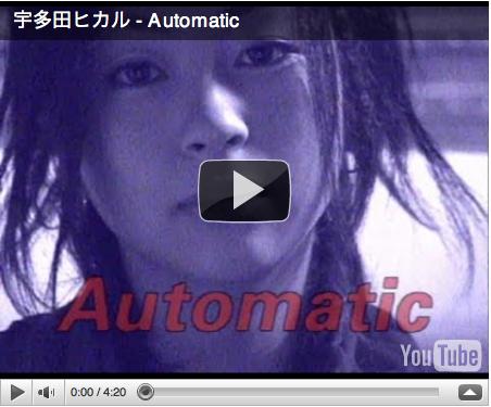 autmatic 宇多田ヒカル