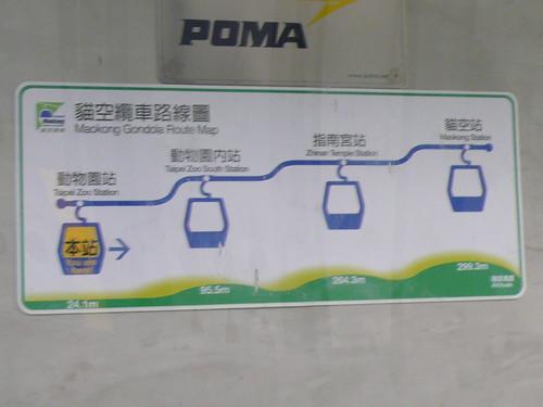 動物園站的站名標示