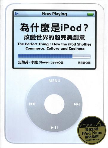 為什麼是iPod