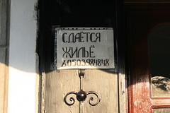 Евпатория, 2007. Объявление о сдачи квартиры у моря с номером телефона