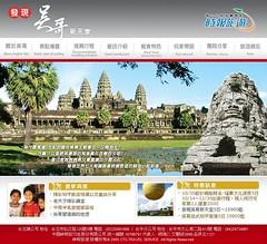 時報旅遊吳哥窟新網站