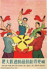 Strike the battle drum of the Great Leap Forward ever louder (chineseposters.net) Tags: china poster soldier drum propaganda chinese worker intellectual 1959 peasant shopkeeper