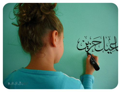 Arabic Calligraphy Generator Arabic Calligraphy