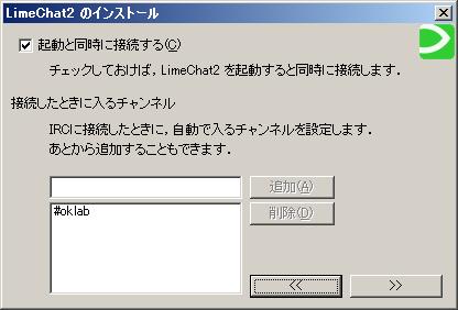limechat2