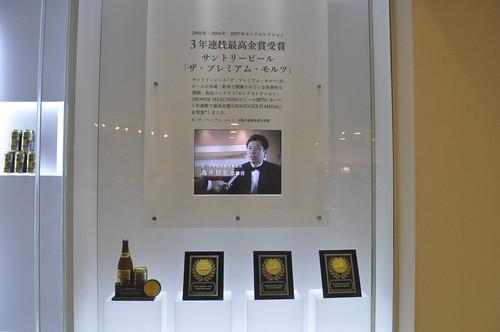 サントリー武蔵野ビール工場トワイライト・ツアー