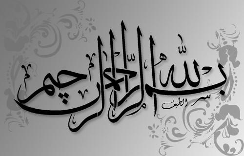 Tulisan+arab+bismillah