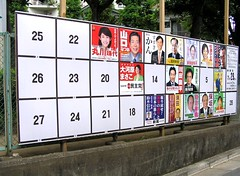 Election Posters (Tokyo)