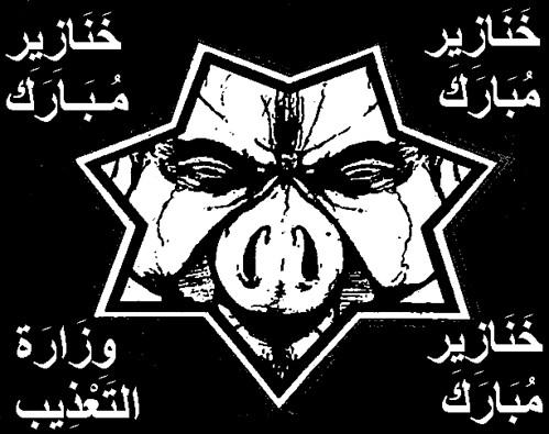 Mubarak's Ministry of Pigs وزارة الخنازير by 3arabawy - صَحـَـفي مِصـْـري.