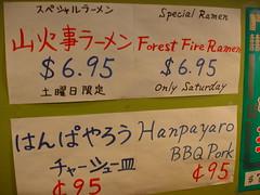Forest Fire Ramen ad, Kintaro