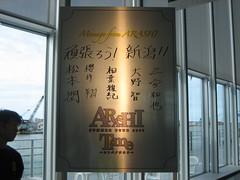夏控兩衝(大阪+新潟) 268