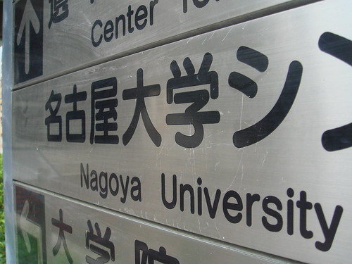 Universidad de Nagoya