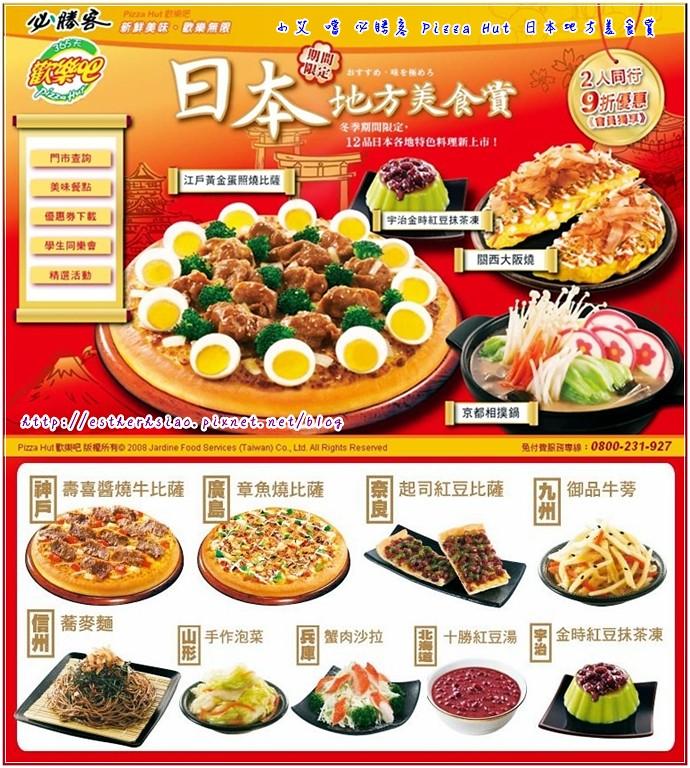 0-0 日本美食賞