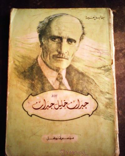 Jibran Khalil Jibran
