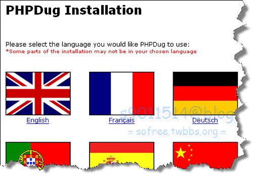 PHPDUG架設教學-6