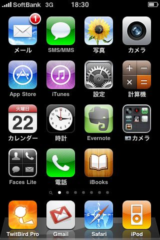 iOS4 iPhone3G