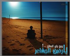 يارقيق المشاعر (almsh3ks) Tags: وين طاح عينك ليه راح الحنان قدام المشاعر ماشلت يارقيق قلبنً