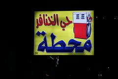 بخصوص حي الخنافر (Spy_King lll**) Tags: artphoto kuwaitphoto kuwaitartphoto kuwaitart