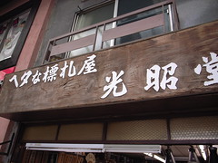 Nameplate shop