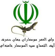 iran , supreme islamic leader iman lizard (Fundamental-Regime) Tags: sex democracy iran islam  democrat   zan irani seks   emam rahbar     azad khamenei    khomeini zendan sepah    eadam  entezami dokhtar      eslami ezdevaj mollah eslam   akhond  pasdar      sigheh   jslami     mullahh
