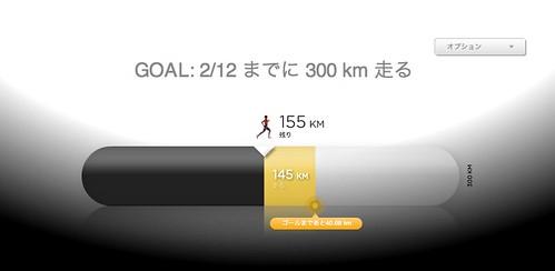 Nike+ 目標