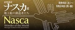 Nazca Museum of Kyoto